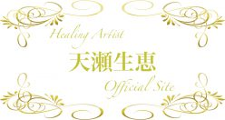 Healing Artist Amase Ikue Official Site